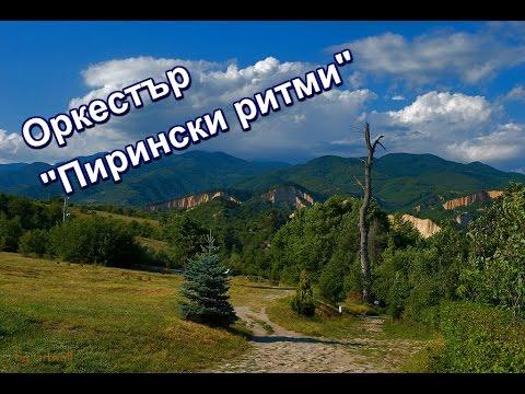 Pirinski Ritmi-Razsymva Se,NOVO 2014