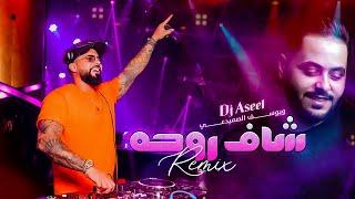 (يوسف الصميدعي وديجي أصيل -  شاف روحه  (ريمكس | Yousif Al Sumaidaie Ft DJ Aseel - Shaf Rohha (Remix)