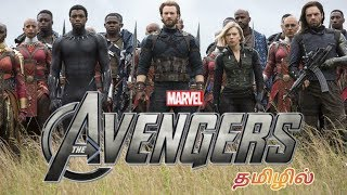 How do Avengers Infinity war Tamil movie download