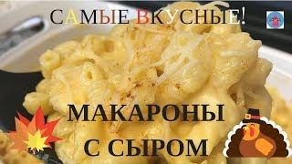 Вкуснейшие Макароны с Сыром по-Американски | Готовим в Америке | День Благодарения