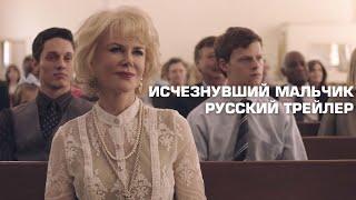 BOY ERASED / ИСЧЕЗНУВШИЙ МАЛЬЧИК (СТЁРТАЯ ЛИЧНОСТЬ) - Русский трейлер [Firestarter Studio]