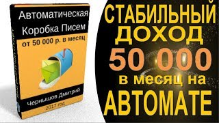 Оптимальный заработок в Интернете. От 50000 рублей в месяц стабильно. Автоматическая Коробка Писем