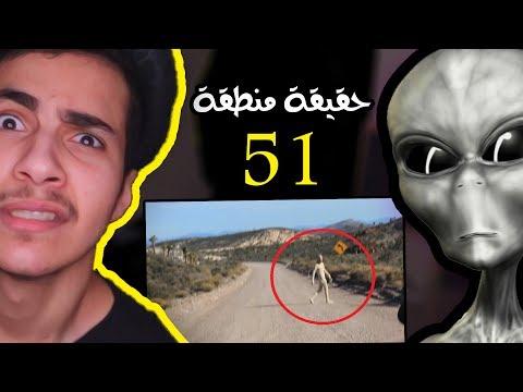 حقيقة منطقة 51 ,(رمضانيات مرعبة)