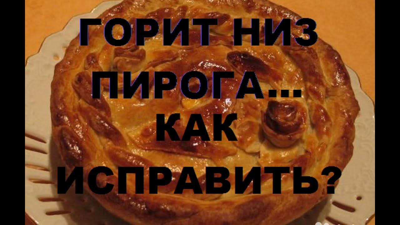Бисквит в газовой духовке