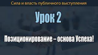 УРОК 2 Позиционирование – основа Успеха!