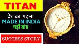 क्या टाइटन सिर्फ घडिया ही बनाती है?? Facts About Titan Watches In Hindi | Success Story