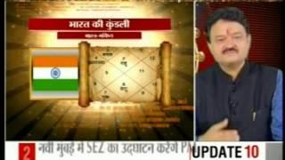 Bharat Ki Kundali I  India After 68th Independence I 16th Aug - 2014 I Mahajotish