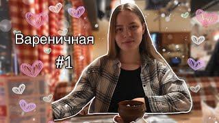 ВАРЕНИЧНАЯ #1 в Москве | Обзор кафе