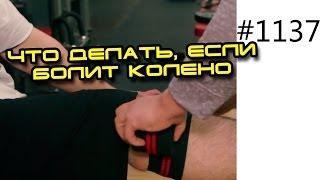 Боль в колене и тренировки. Как бинтовать колени если они болят? Как наматывать бинты?(Боль в колене во время тренировок. Как наматывать бинты на колени чтобы не было травм и увеличить приседани..., 2014-06-13T10:16:51.000Z)