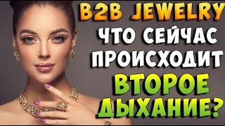 B2B Jewelry  Март, стоит ли инвестировать  Что сейчас происходит