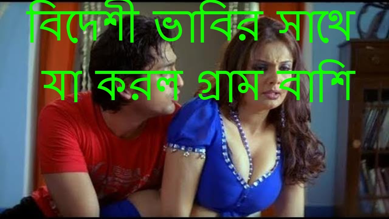 Bangla Sexy Music Video Songs Very Hot Dance Video Ata Gache Tota Pakhi Basa Bedheche