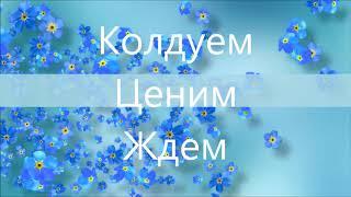 Молдавская песня про любовь