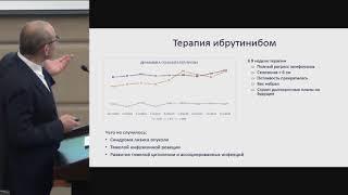 никитин Е.А., Современная тактика ведения хронического лимфолейкоза