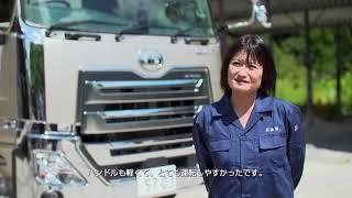 UD Trucks  - 新型Quonダンプトラック、お客様が語るその魅力