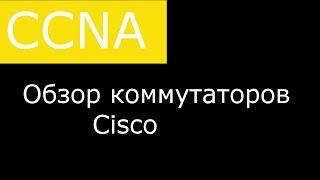 Обзор коммутаторов Cisco(Сегодня говорим о коммутаторах CIsco и как их конфигурировать ! Подписывайтесь на твиттер Sneaky Subnet https://twitter.com/S..., 2016-02-22T15:41:54.000Z)