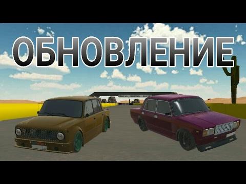Russian Rider Online - Обзор обновления v0.93, ВАЗ 2101, Баклажан Димы Гордея