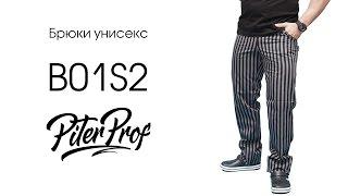 B01S2 Поварские брюки унисекс(, 2015-05-14T13:38:45.000Z)