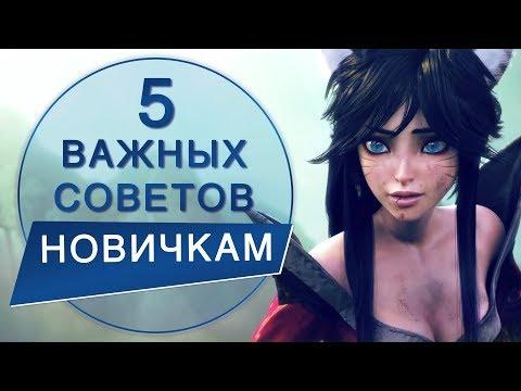 видео: 5 СОВЕТОВ ДЛЯ НОВИЧКОВ | КАК ВЫЛЕЗТИ ИЗ БРОНЗЫ | ТОПОВАЯ ЛИГА league of legends