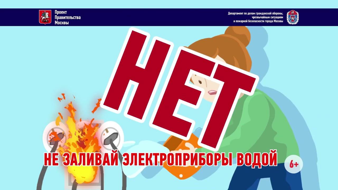 О соблюдении пожарной безопасности для детей
