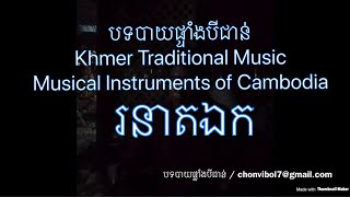 បទបាយផ្ទាំងបីជាន់ - Khmer Traditional Music - Musical Instruments of Cambodia