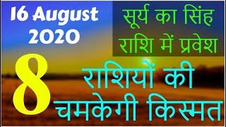 16 AUGUST|सूर्य राशि परिवर्तन | मेष से मीन तक हर राशि का हाल | 8 भाग्यशाली राशियों को होगा विशेष लाभ