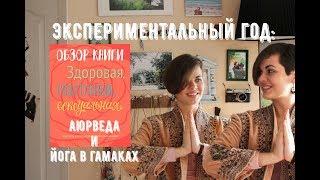 """Экспериментальный год: аюрведа и йога в гамаках\\Обзор книги """"Здоровая, счастливая, сексуальная"""""""