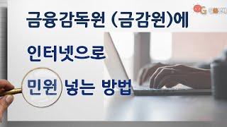 금융감독원 (금감원)에 인터넷으로 민원신청 하는 방법