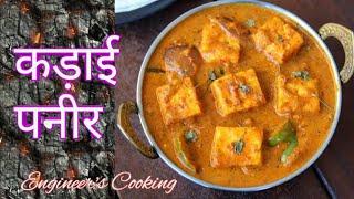 Kadai paneer Recipe in Hindi. स्वादिस्ट कड़ाई पनीर कैसे बनाये