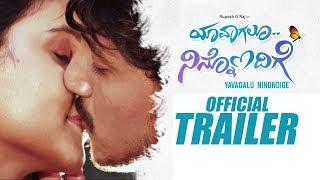 Yavagalu Ninnondige Trailer New Kannada Trailer 2019 Rupesh G Raj Archana