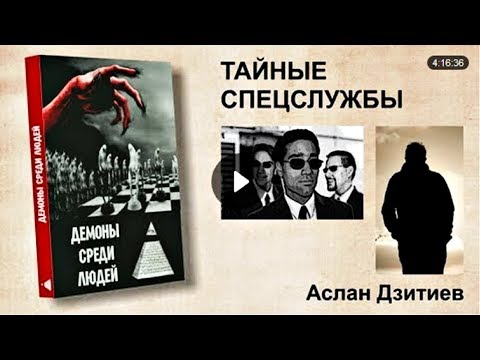 Аслан Дзитиев - Демоны Cреди Людей - Сатанизм тайных Сообществ и их Спецслужб