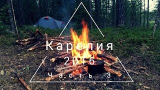 Карелия (2016) часть 3(Путешествие в Карелию (2016) . Поход и рыбалка в Муезерском районе. -------------------------------------------------------------------------------..., 2016-09-16T14:54:01.000Z)