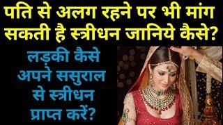 विवाह में दिए गए स्त्रीधन पर किसका अधिकार होता है स्त्रीधन पर महिला का अधिकार law updates