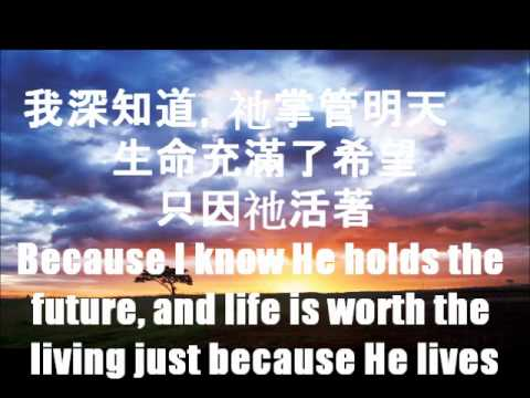 BILL GAITHER TRIO - BECAUSE HE LIVES LYRICS