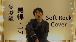 麥浚龍 - 勇悍·17 Soft Rock Cover by 黃思軒 Haynes Wong