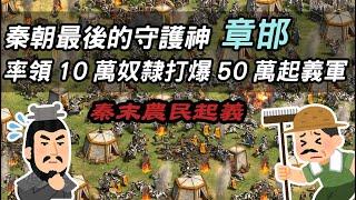 秦朝最後的守護神-章邯 ▶ 率領10萬奴隸打爆50萬起義軍