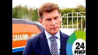Олег Кожемяко о строительстве моста на Сахалин - МИР 24