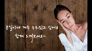 프라우드 강마루 아이보리오크 시공현장 동영상 아파트 마…