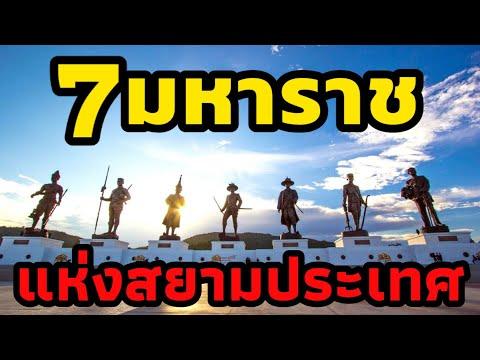 7 มหาราชแห่งสยามประเทศ