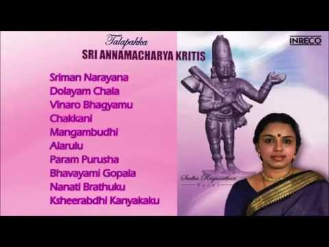 CARNATIC VOCAL | TALAPAKKA SRI ANNAMACHARYA KRITIS | SUDHA RAGUNATHAN | JUKEBOX