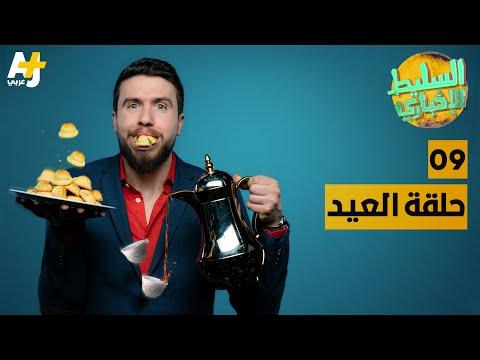 السليط الإخباري - حلقة العيد | الحلقة (9) الموسم السادس