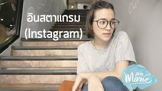 อินสตาแกรม (Instagram) - Helmetheads【Cover by zommarie】