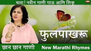 Butterfly Song   phulpakharu   New Song   Marathi Balgeet   Marathi baby Song   Music Video