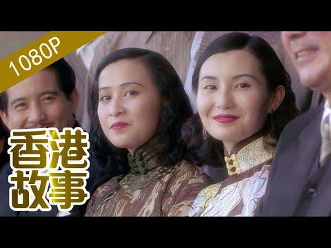 【緣系同一個男人的兩個女人——劉嘉玲與張曼玉】香港故事 粵語版