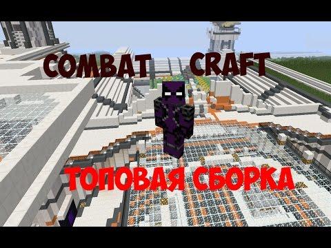 Combat Craft сервер Minecraft