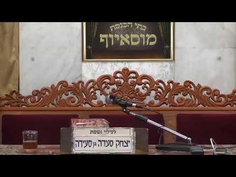 """שידור חי מבית הכנסת מוסאיוף יום רביעי א אדר תש""""פ"""