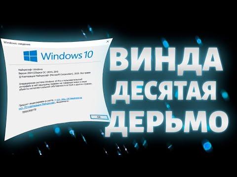 Почему Windows 10 говно?