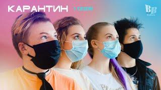 КАРАНТИН - 1 СЕЗОН 1-9 Серии