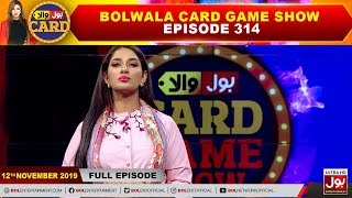 BOLWala Card Game Show   Mathira Show   12th November 2019   BOL Entertainment