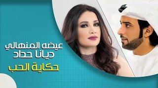عيضه المنهالي و ديانا حداد - حكاية الحب (حصرياً) | 2016