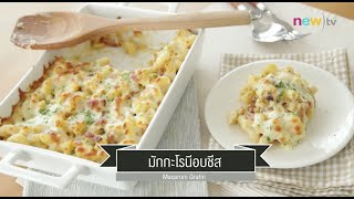 ciy cook it yourself ep48 2 3 cheese lover ม กกะโรน อบช ส 4 07 15
